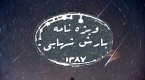 ویژه نامه بارش شهابی