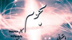 همایش نجوم دانشگاه آزاد واحد تهران شمال