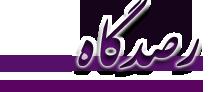 رصدگاه | سایت تخصصی توریسم نجومی در ایران
