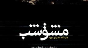 نمایشگاه عکس های نجومی عماد نعمت اللهی با عنوان مشق شب