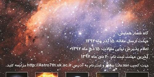 هفتمین همایش ملی نجوم و اختر فیزیک ایران