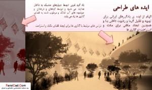 ایده های طراحی (با استفاده از الگوی بادگیرهای ایرانی برای هدایت هوا به داخل مجموعه و خنک و مرطوب کردن آن)