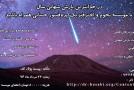 گشت رصدی بارش شهابی برساووشی ۹۴ – حرکت از شیراز